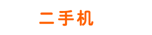 长沙二手手机资讯网