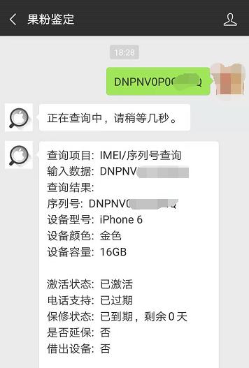 网友买的二手iPhone7,秒变iPhone6,到底怎么回事? 真伪辨别 第8张