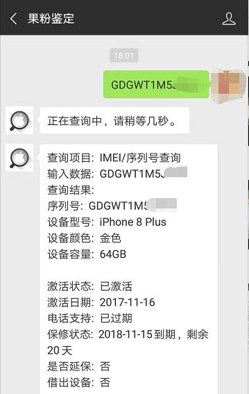 二手平台三千元的iPhone8Plus靠谱么?网友的真实经历告诉你 真伪辨别 第9张