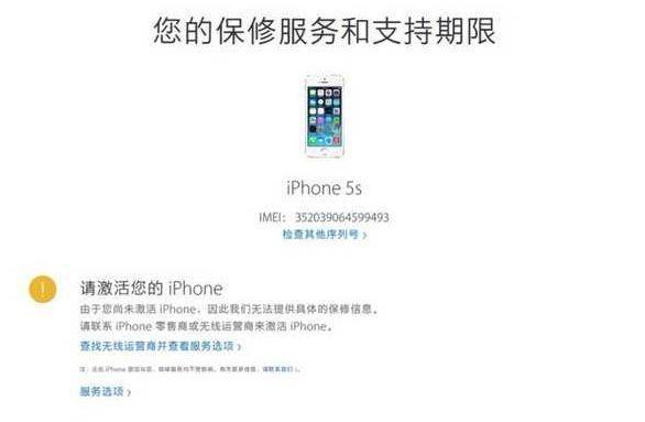 怎么鉴别苹果手机的真假?是不是二手机?看完长知识了 真伪辨别 第7张