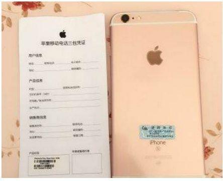 怎么鉴别苹果手机的真假?是不是二手机?看完长知识了 真伪辨别 第6张