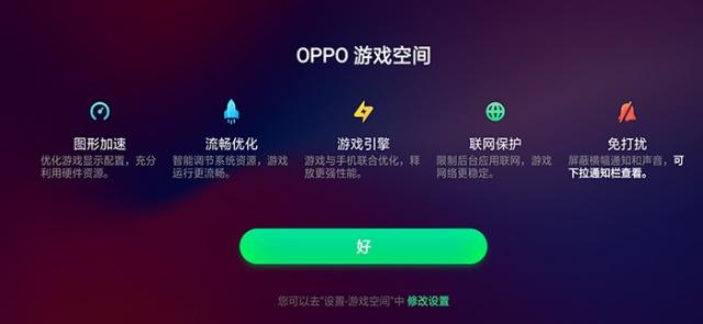 OPPO K1评测:首款千元光感屏幕指纹手机,而且还有高颜值 手机资讯 第22张