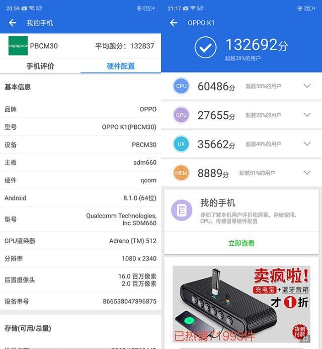 OPPO K1评测:首款千元光感屏幕指纹手机,而且还有高颜值 手机资讯 第21张