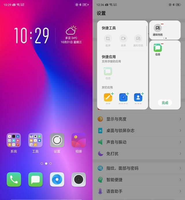OPPO K1评测:首款千元光感屏幕指纹手机,而且还有高颜值 手机资讯 第24张