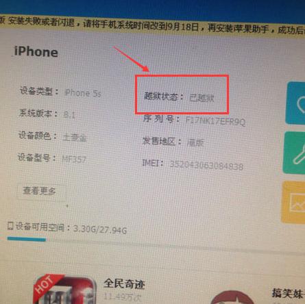 苹果奸商10个的常见欺骗手段,买二手iPhone必看 真伪辨别 第4张